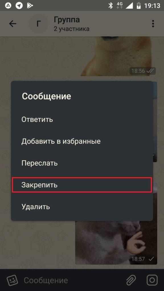 картинка: как закрепить пост в Telegram