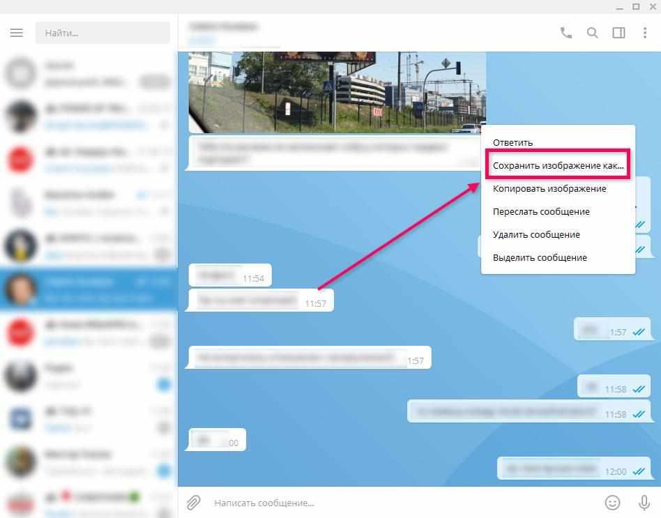 сохранение картинок в telegram windows - скриншот