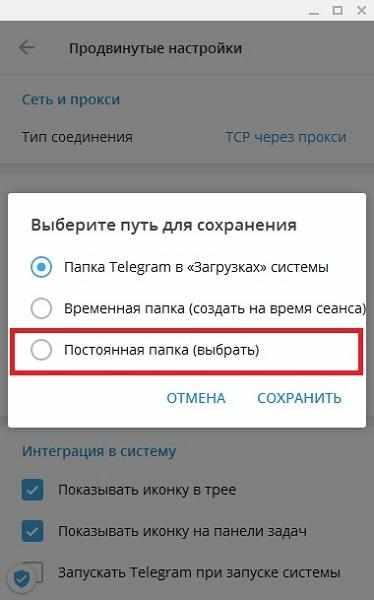 как скачивать видео Телеграм - скриншот