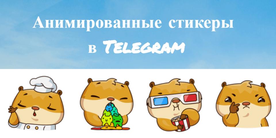 как сделать анимированные стикеры в телеграм - картинка