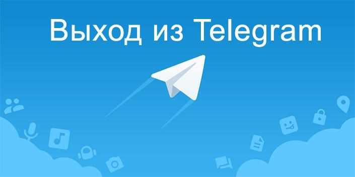Выход из телеграмма