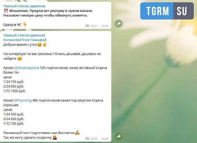 Badlist: мошенник предлагает разметить рекламу в Телеграм каналах, которые ему не принадлежат