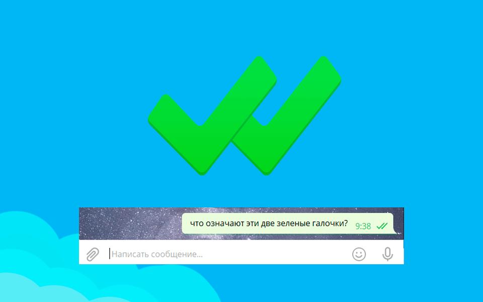 что значат птички в Telegram - картинка