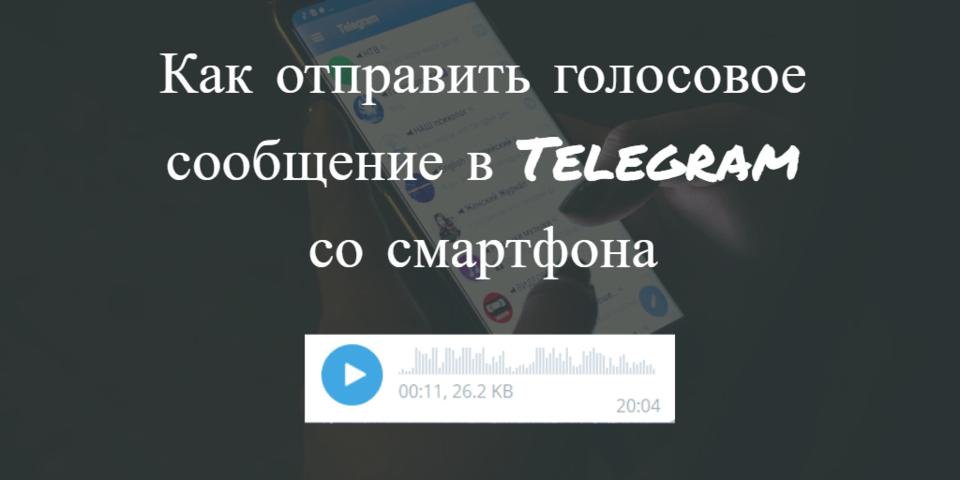 Как отправить войс со смартфона в Телеграм - картинка