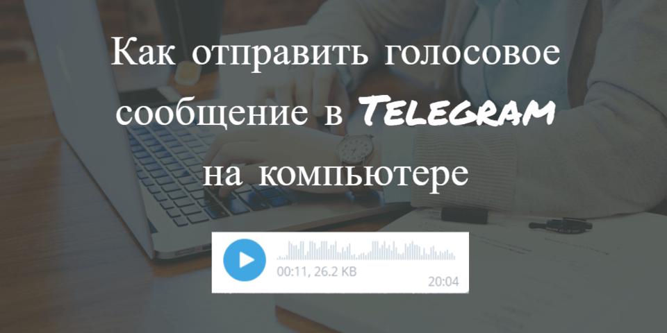 Как отправить голосовое сообщение в Телеграм - картинка