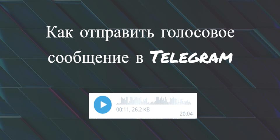 Как отправить запись голоса в Телеграм - картинка