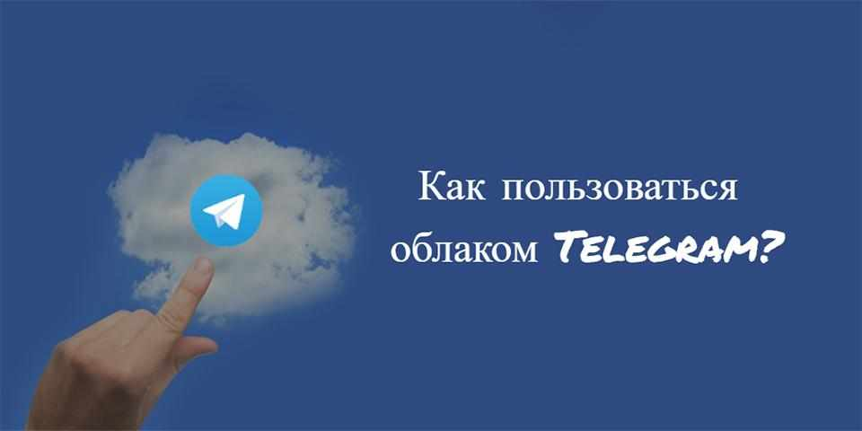 Где облачное хранилище Telegram - картинка