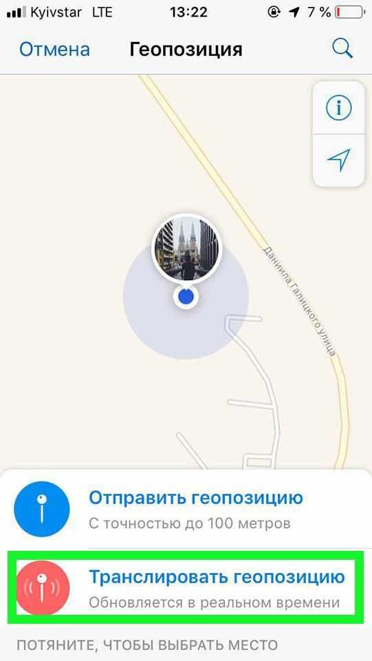 как транслировать геопозицию в Телеграм