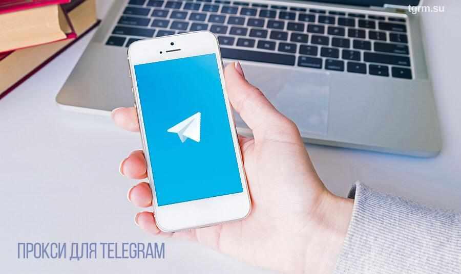 прокси для телеграм - картинка