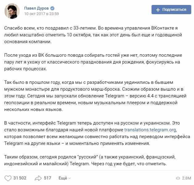 картинка: пост дурова про русский язык
