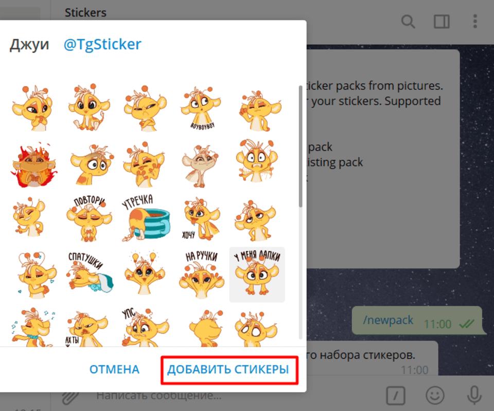 Как загрузить анимированные стикеры в Телеграм - изображение