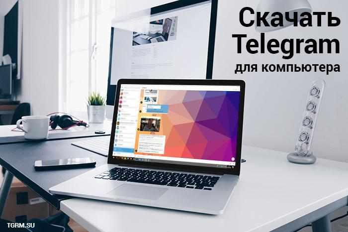 картинка: скачать telegram для компьютера на русском