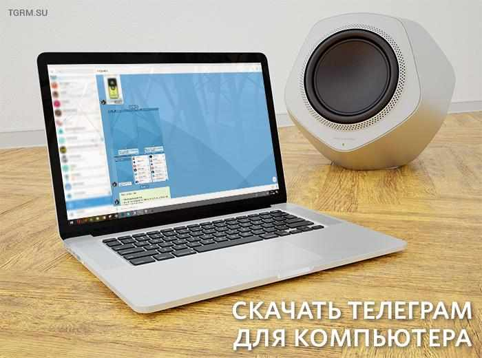 картинка: скачать telegram для компьютера бесплатно