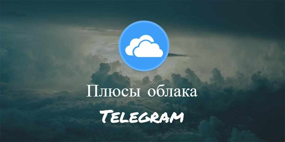 как зайти в облачное хранилище Telegram - картинка