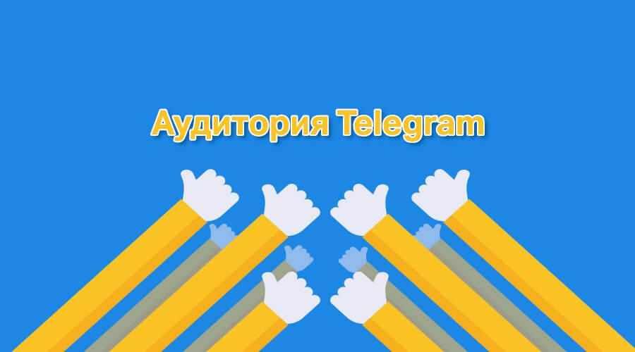 картинка: аудитория телеграм 2019