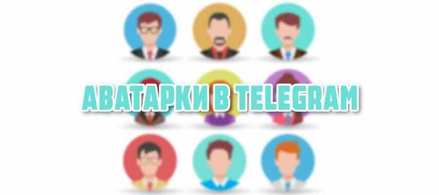 картинка: аватарки в телеграм