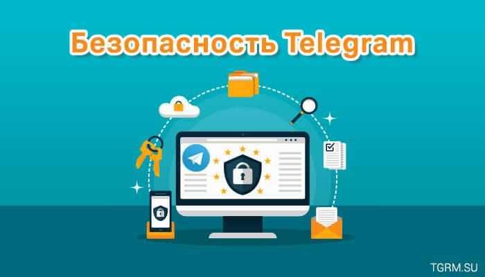картинка: безопасность телеграм
