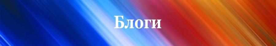 каналы телеграмм блоги