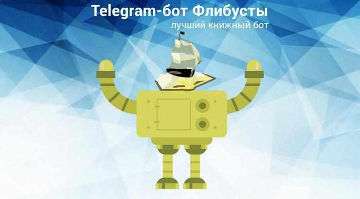 картинка: телеграм бот флибусты