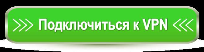 vpn для telegram - картинка
