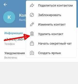 удаление контакта телеграм ПК