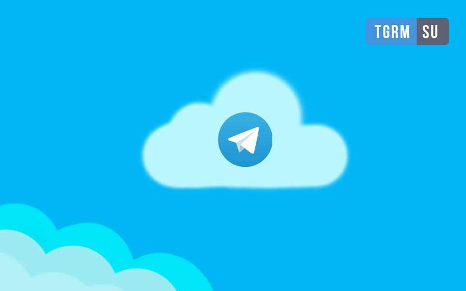 Облачное хранилище Telegram - картинка