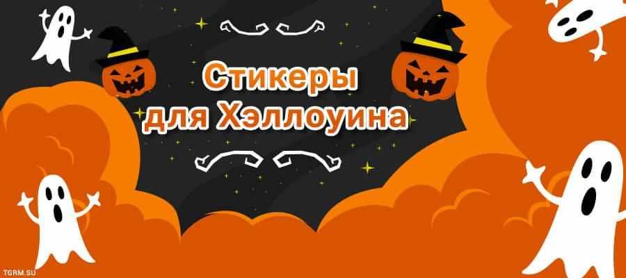 картинка: стикеры телеграм хэллоуин