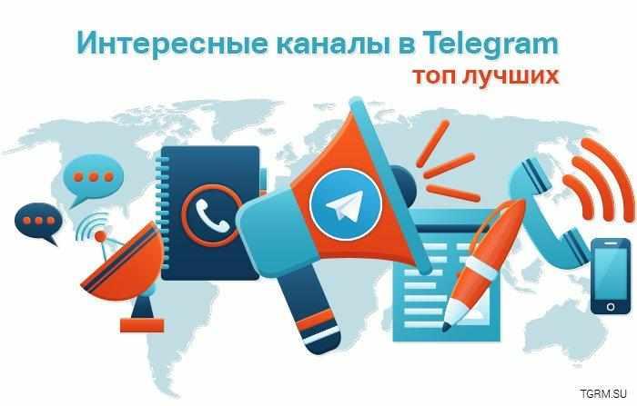 картинка: интересные каналы в telegram