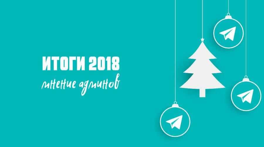 админы телеграм про итоги 2018