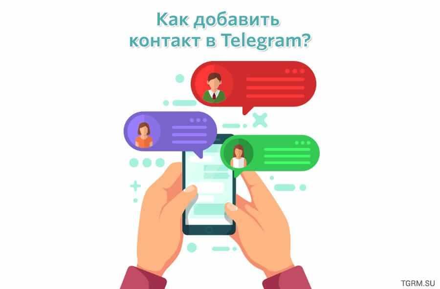картинка: как добавить контакт в telegram