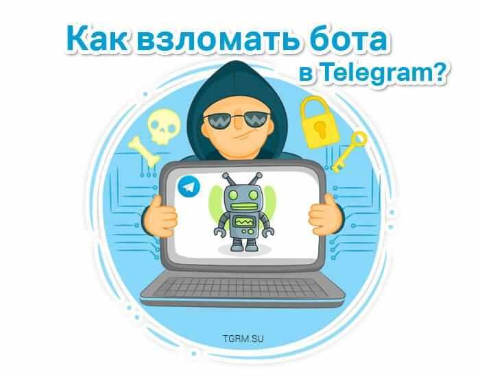 картинка: взлом бота в телеграм