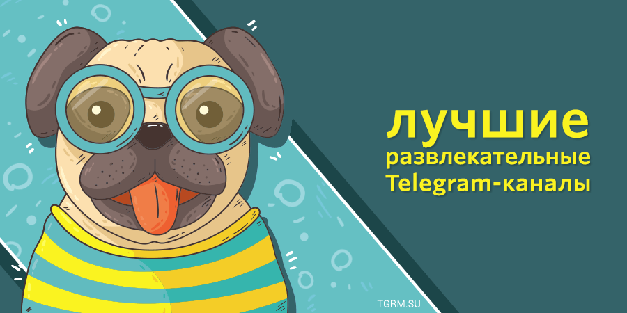 картинка: развлекательные каналы в телеграм
