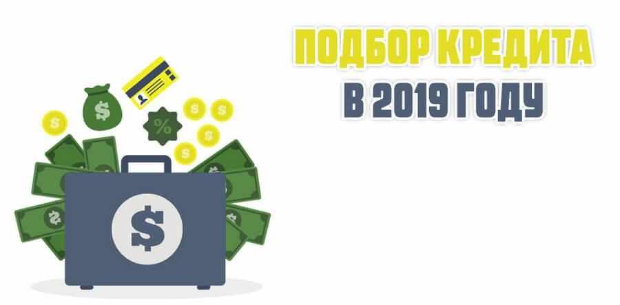 подбор кредита в 2020 году картинка