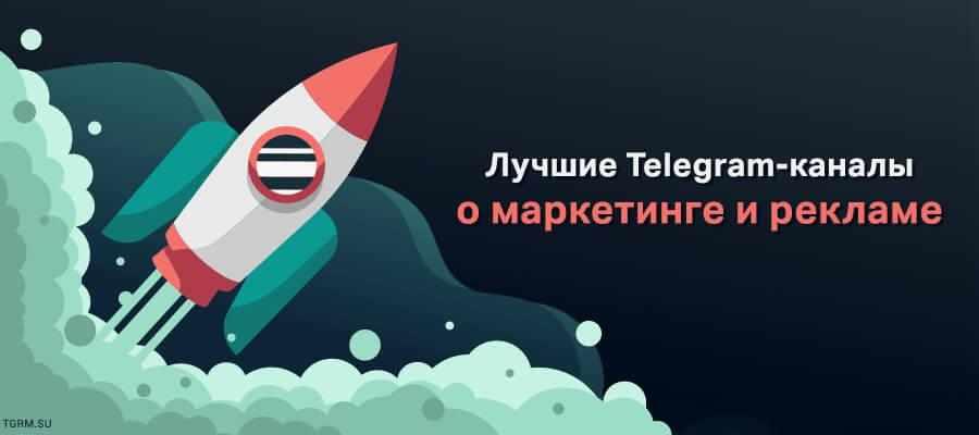 картинка: лучшие каналы о маркетинге и рекламе в телеграм
