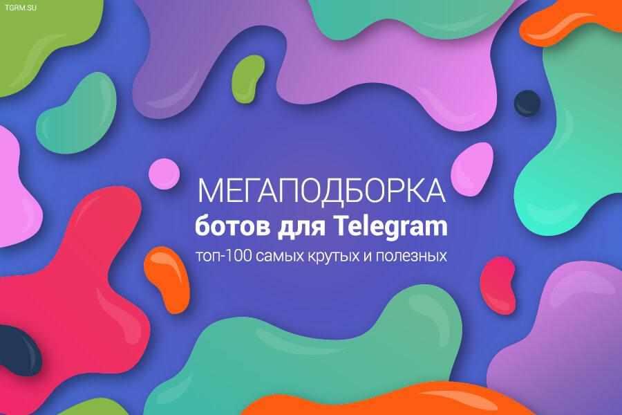 картинка: боты telegram