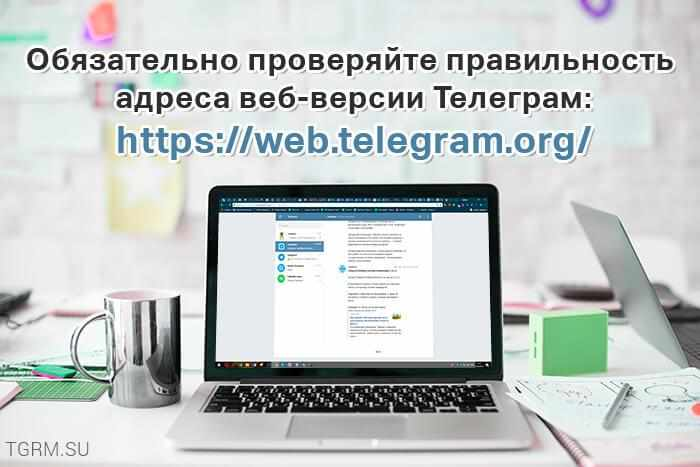 картинка: вход на мою страницу telegram