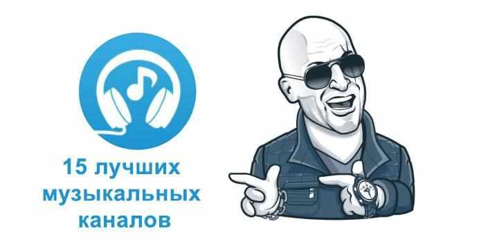 боты для телеграм музыка