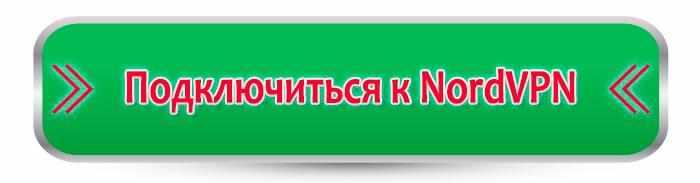 nordvpn - картинка