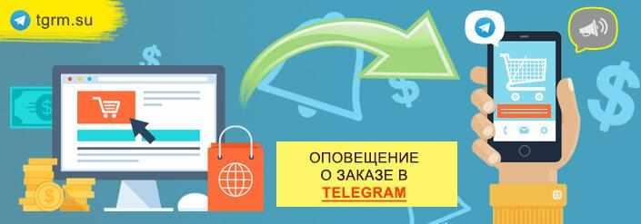 Оповещения с интернет магазина в телеграмм
