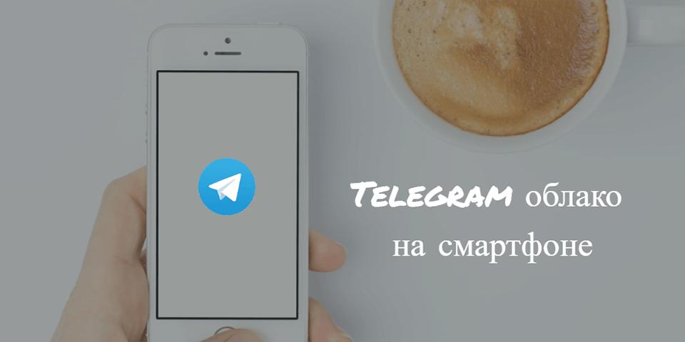 как сохранять фотографии в Telegram - картинка