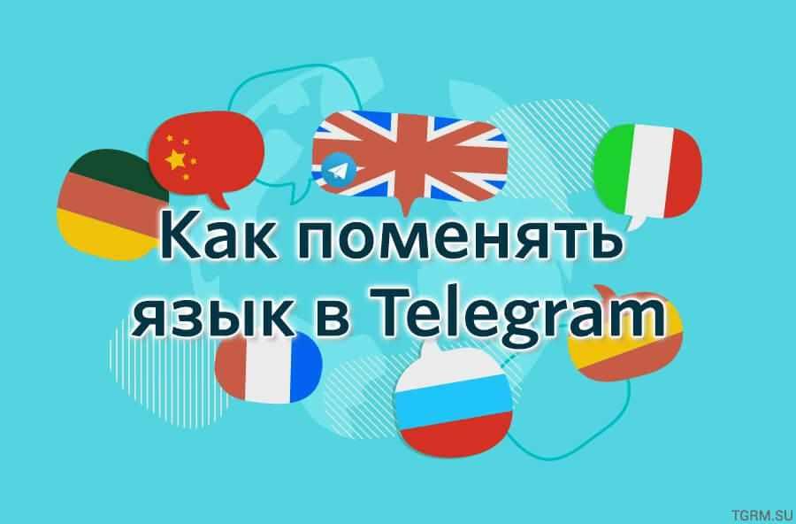 картинка: как поменять язык в телеграм
