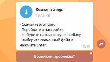 картинка: поменять язык в телеграм на пк