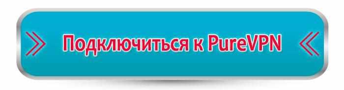 purevpn - картинка