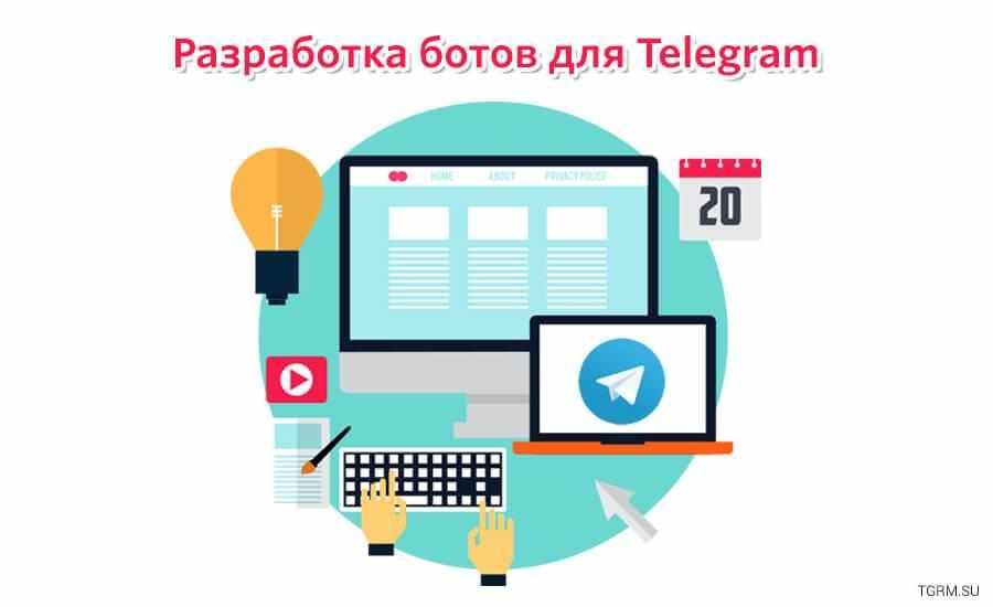 картинка: Разработка ботов для Telegram