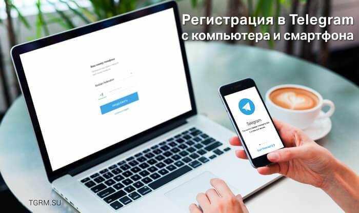 картинка: регистрация в телеграм на русском языке