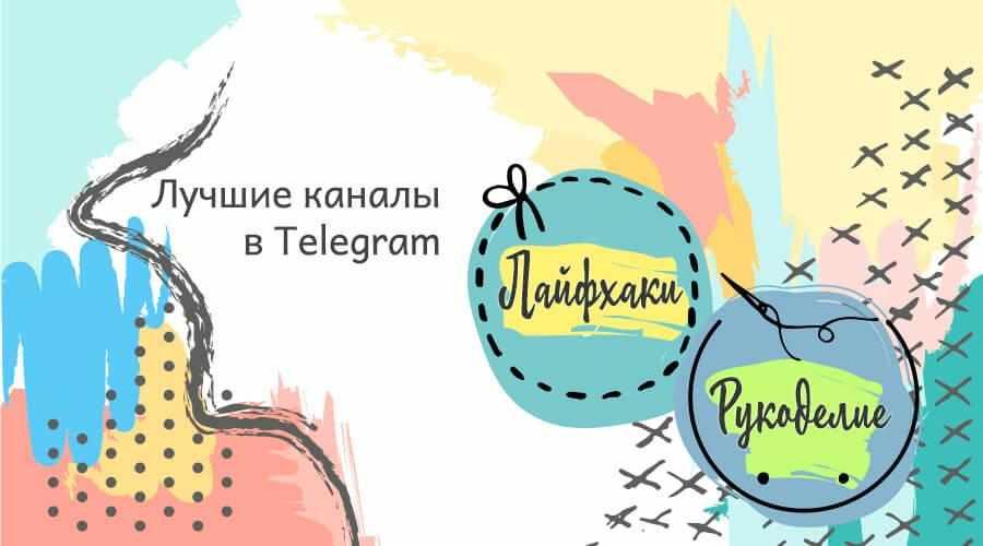 каналы в телеграм о лайфхаках и рукоделии
