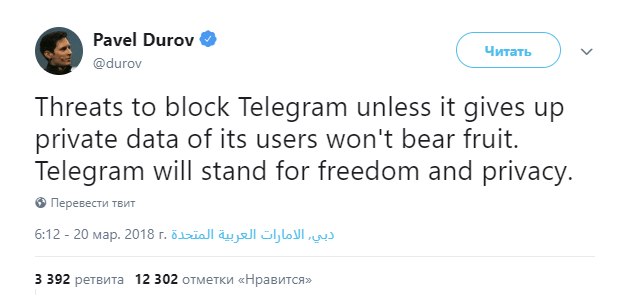 картинка: дуров о блокировке telegram