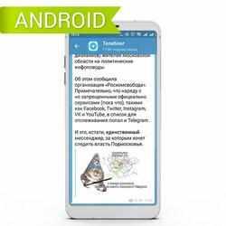 картинка: скачать telegram для андроид