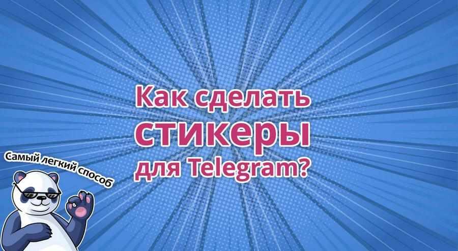 картинка: как сделать стикеры для телеграм