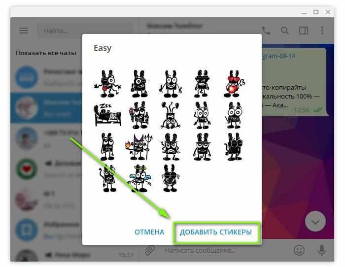 картинка: как добавить стикеры в telegram